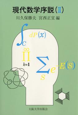 現代数学序説〈2〉-電子書籍