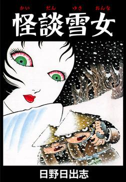 怪談雪女-電子書籍