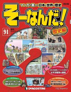 マンガで楽しむ日本と世界の歴史 そーなんだ! 91-電子書籍