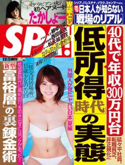 週刊SPA! 2016/8/16・23合併号-電子書籍