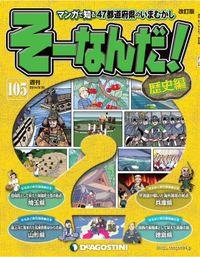 マンガで楽しむ日本と世界の歴史 そーなんだ! 105号