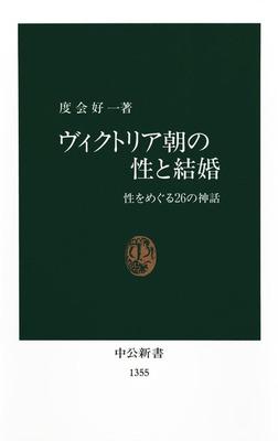 ヴィクトリア朝の性と結婚 性をめぐる26の神話-電子書籍