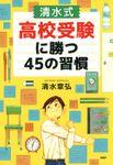 [清水式]高校受験に勝つ45の習慣