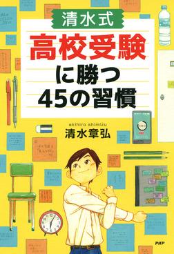 [清水式]高校受験に勝つ45の習慣-電子書籍