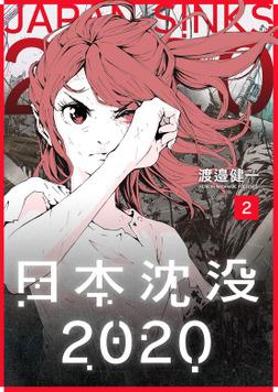 日本沈没2020(2)-電子書籍