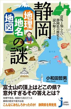 静岡「地理・地名・地図」の謎-電子書籍