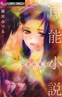 官能小説~君の残り香~
