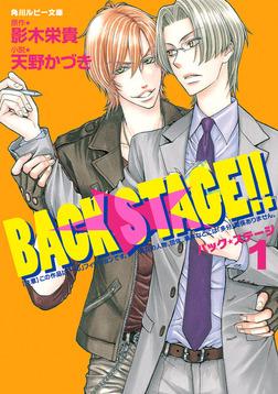 BACK STAGE!!(1)-電子書籍