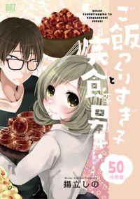 ご飯つくりすぎ子と完食系男子 【分冊版】 50
