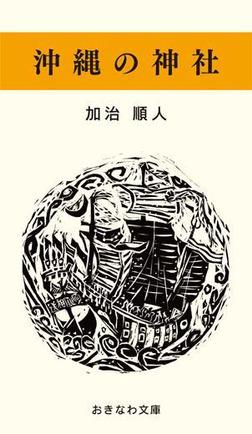 沖縄の神社-電子書籍