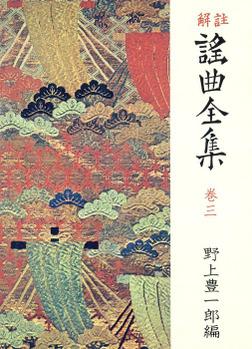 解註 謠曲全集〈巻3〉 [新装]-電子書籍