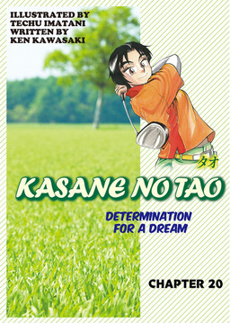 KASANE NO TAO, Chapter 20