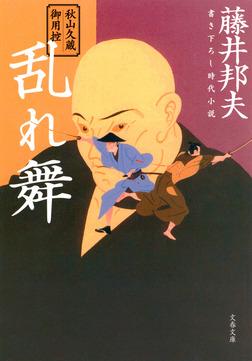 秋山久蔵御用控 乱れ舞-電子書籍