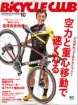 BiCYCLE CLUB 2019年10月号 No.414