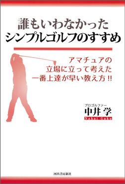 誰もいわなかったシンプルゴルフのすすめ-電子書籍