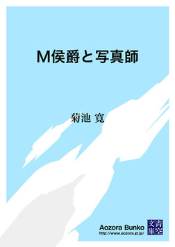 M侯爵と写真師-電子書籍