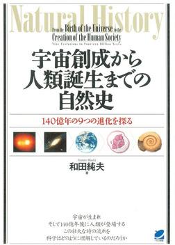 宇宙創成から人類誕生までの自然史-電子書籍