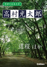 学研の日本文学 高村光太郎 道程 「道程」以後