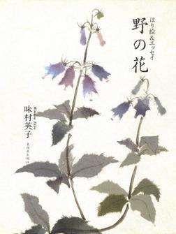野の花 : はり絵&エッセイ-電子書籍