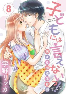 【ショコラブ】子どもには言えないっ!恋する極道保育園(8)-電子書籍
