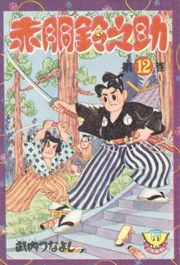 赤胴鈴之助 (12)-電子書籍