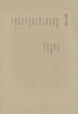 洒落本大成〈第15巻〉-電子書籍