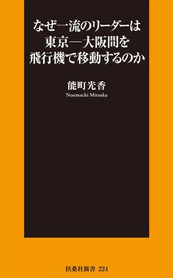 なぜ一流のリーダーは東京―大阪間を飛行機で移動するのか-電子書籍