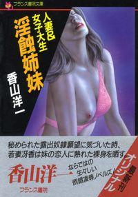 人妻&女子大生・淫蝕姉妹