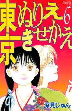 東京ぬりえきせかえ(6)-電子書籍