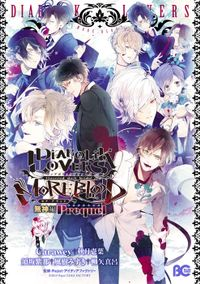 DIABOLIK LOVERS MORE,BLOOD 無神編 Prequel