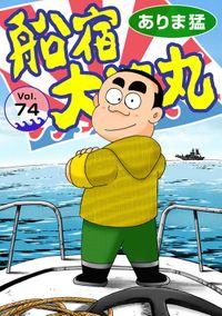 船宿 大漁丸74