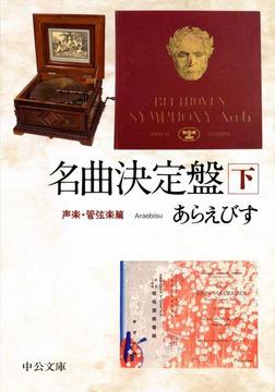 名曲決定盤(下) 声楽・管弦楽篇-電子書籍
