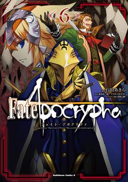 Fate/Apocrypha(6)-電子書籍