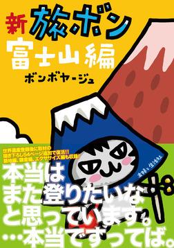新 旅ボン 富士山編-電子書籍