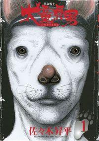 革命戦士 犬童貞男(1)