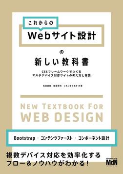 これからのWebサイト設計の新しい教科書 CSSフレームワークでつくるマルチデバイス対応サイトの考え方と実装-電子書籍