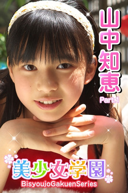 美少女学園 山中知恵 Part.1(Ver2.0)-電子書籍
