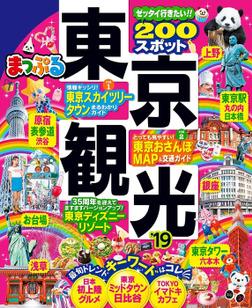まっぷる 東京観光'19-電子書籍