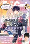 Sho-Comi 2020年22号(2020年10月20日発売)