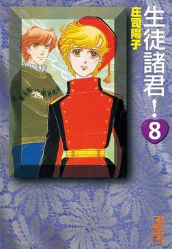 生徒諸君!(8)-電子書籍