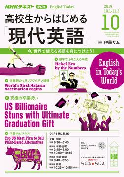 NHKラジオ 高校生からはじめる「現代英語」 2019年10月号-電子書籍