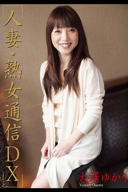 人妻・熟女通信DX 「五十路美人妻の絶頂アクメ」 大澤ゆかり-電子書籍