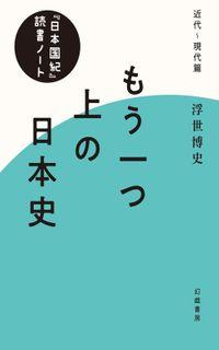 もう一つ上の日本史 『日本国紀』読書ノート・近代~現代篇