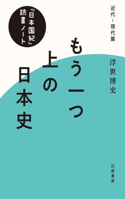 もう一つ上の日本史 『日本国紀』読書ノート・近代~現代篇-電子書籍