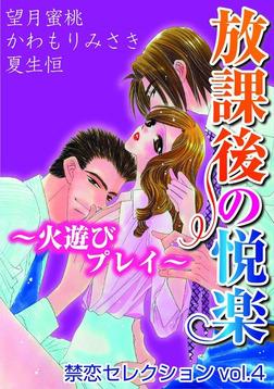 禁恋セレクションvol.4 放課後の悦楽~火遊びプレイ~-電子書籍