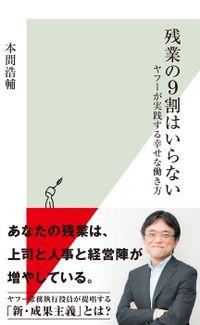 残業の9割はいらない~ヤフーが実践する幸せな働き方~(光文社新書)