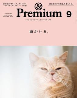 &Premium(アンド プレミアム) 2017年 9月号 [猫がいる。]-電子書籍