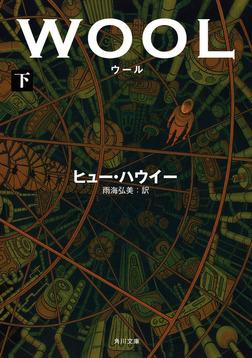 ウール 下-電子書籍