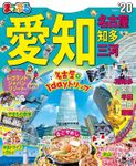 まっぷる 愛知 名古屋 知多・三河'20