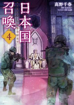 日本国召喚 4-電子書籍